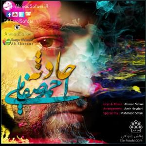دانلود آهنگ جدید احمد صفایی حادثه