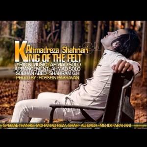 دانلود آلبوم جدید احمد رضا شهریاری پادشاه احساس