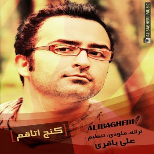 دانلود آهنگ جدید علی باقری کنج اتاقم