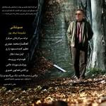 دانلود آهنگ جدید علیرضا نیکپور به نام سوغاتی