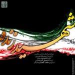 دانلود آهنگ جدید امیر عظیمی به نام شهید زنده