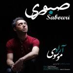 دانلود آهنگ جدید آراد موسوی به نام صبوری