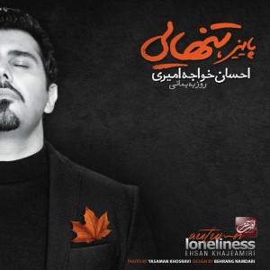دانلود آلبوم جدید احسان خواجه امیری پاییز تنهایی