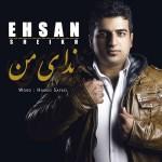 دانلود آهنگ جدید احسان شیخ به نام ندای من