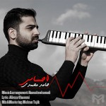 دانلود آهنگ جدید حامد محمدی به نام احساس