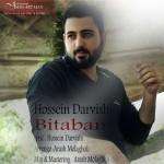 دانلود آهنگ جدید حسین درویشی به نام بی تابم