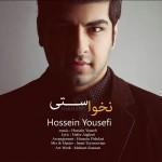 دانلود آهنگ جدید حسین یوسفی به نام نخواستی