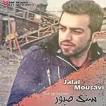 دانلود آهنگ جدید جلال موسوی به نام سنگ صبور
