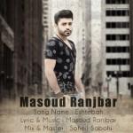 دانلود آهنگ جدید مسعود رنجبر به نام اشتباه
