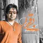 دانلود آهنگ جدید مهرشاد سعیدی به نام بی قرار