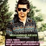 دانلود آهنگ جدید محمد اسدی به نام دیگه دیره