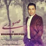 دانلود آهنگ جدید محمد قلی پور به نام صبوری