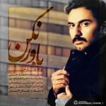 دانلود آهنگ جدید محمد حسینی به نام باور کن