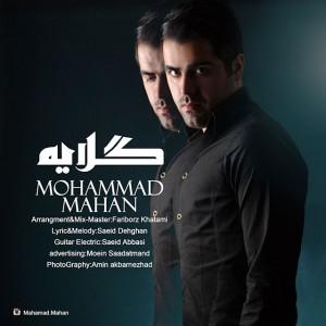 دانلود آهنگ جدید محمد ماهان گلایه