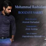 دانلود آهنگ جدید محمد رشیدیان به نام روزای سخت