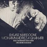 دانلود آهنگ جدید محمد رضا قهاری به نام احساس مردونه