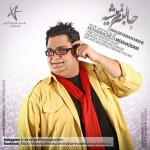 دانلود آهنگ جدید محمد رضا مقدم به نام جالبترم میشه
