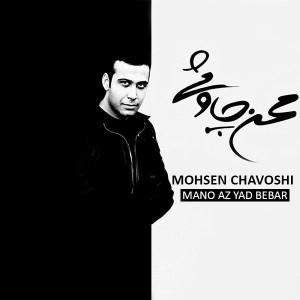 دانلود آلبوم جدید محسن چاوشی منو از یاد ببر