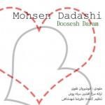 دانلود آهنگ جدید محسن داداشی به نام دوسش دارم