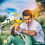 دانلود آهنگ جدید محسن جمال به نام عزیز قلبم