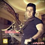 دانلود آهنگ جدید محسن جمال به نام عشق رویایی