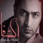 دانلود آهنگ جدید مجتبی شریف به نام اکتفا