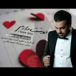 دانلود آهنگ جدید پدرام محمدی به نام دوست دارم