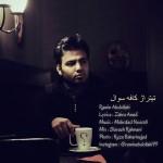 دانلود آهنگ جدید رامین عبدالهی به نام کافه سوال