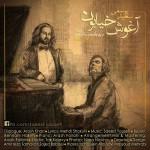 دانلود آهنگ جدید سعید یوسفی به نام آغوش خیابون