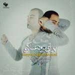 دانلود آهنگ جدید سید سجاد موسوی به نام برای من دعا کن