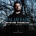 دانلود آهنگ جدید شهاب رمضان به نام حالم بده