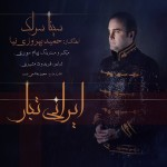 دانلود آهنگ جدید سینا سرلک به نام ایرانی تبار