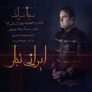 دانلود آهنگ جدید سینا سرلک ایرانی تبار