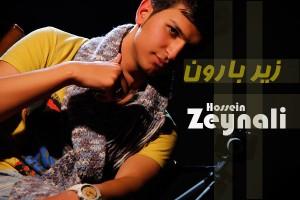 دانلود آهنگ جدید حسین زینالی زیر بارون