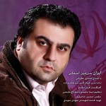 دانلود آهنگ جدید کسری کاویانی به نام ایران سرزمین آسمانی