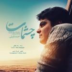 دانلود آهنگ جدید احمدی فیلی به نام چشات