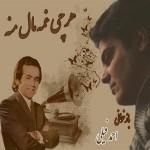 دانلود آهنگ جدید احمد فیلی به نام هر چی غمه مال منه