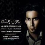 دانلود آهنگ جدید احمد حسینیان به نام بمون پیشم