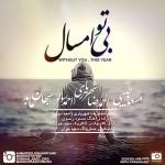 دانلود آهنگ جدید احمد سلو و مسعود طیبی و سبحان عابد به نام بی تو امسال