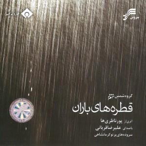 دانلود آلبوم جدید علیرضا قربانی قطره های باران
