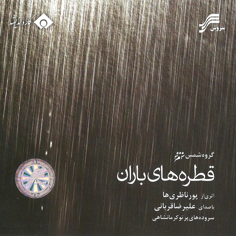 دانلود+آهنگ+جدید+باران+و+آرش