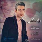 دانلود آهنگ جدید بهمن کاویانی به نام وابستگی