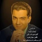 دانلود آهنگ جدید حمید اسد شیر به نام مارا بس