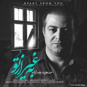 دانلود آهنگ جدید مجید رضا زاده به غیر از تو