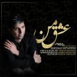 دانلود آهنگ جدید مسیحا محسنی به نام عشق من