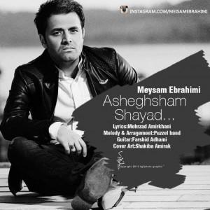 دانلود آهنگ جدید میثم ابراهیمی شاید عاشقشم
