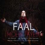 دانلود آهنگ جدید معین طیبی به نام فال