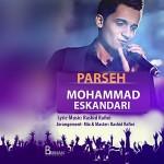 دانلود آهنگ جدید محمد اسکندری به نام پرسه