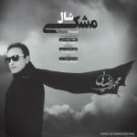 دانلود آهنگ جدید محمد رضایی به نام شال مشکی