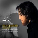 دانلود آهنگ جدید محمد تهرانی به نام خیانت